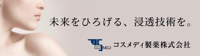 コスメディ製薬株式会社 | 次世代マイクロニードル技術に特化した開発製造会社