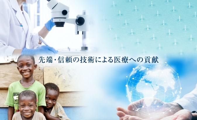 先端・信頼の技術による医療への貢献