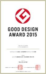 2015年 グッドデザイン賞