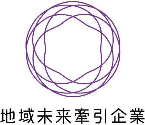 経済産業省「地域未来牽引企業」
