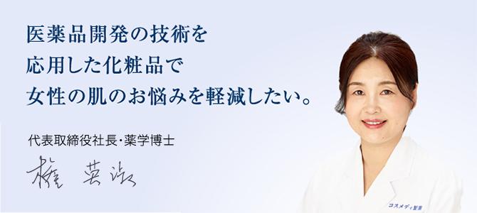 医薬品開発の技術を応用した化粧品で女性の肌のお悩みを軽減したい。 取締役・薬学博士 権 英淑