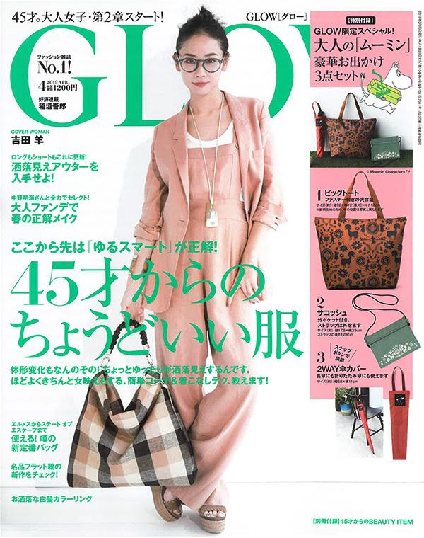 GLOW2019年4月号(2月28日発売)