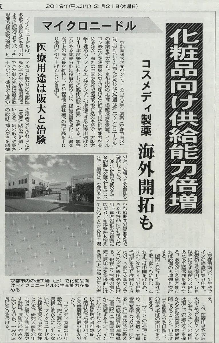 化学工業日報(2019年2月21日)