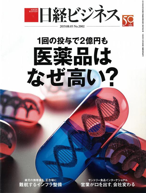 日経ビジネスNo.2002(8月5日発売)
