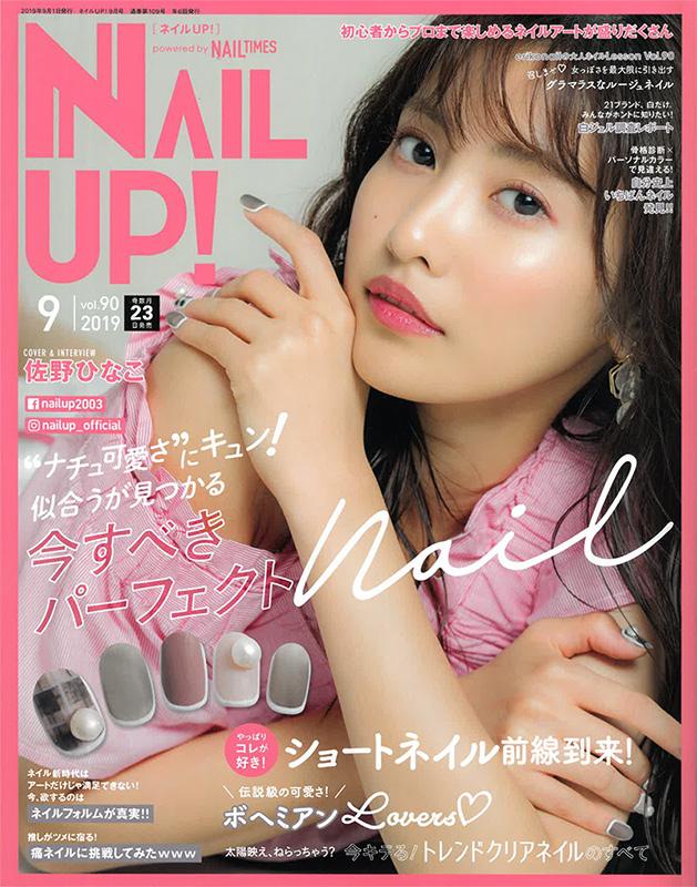 NAIL UP! 9月号(7月23日発売)