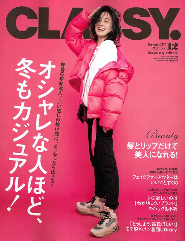 CLASSY. 12月号(10月28日発売)