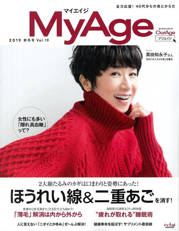 My Age2019年秋冬号 Vol.19 表紙