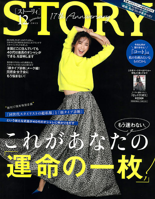 STORY 2019年11月号(11月1日発売)表紙
