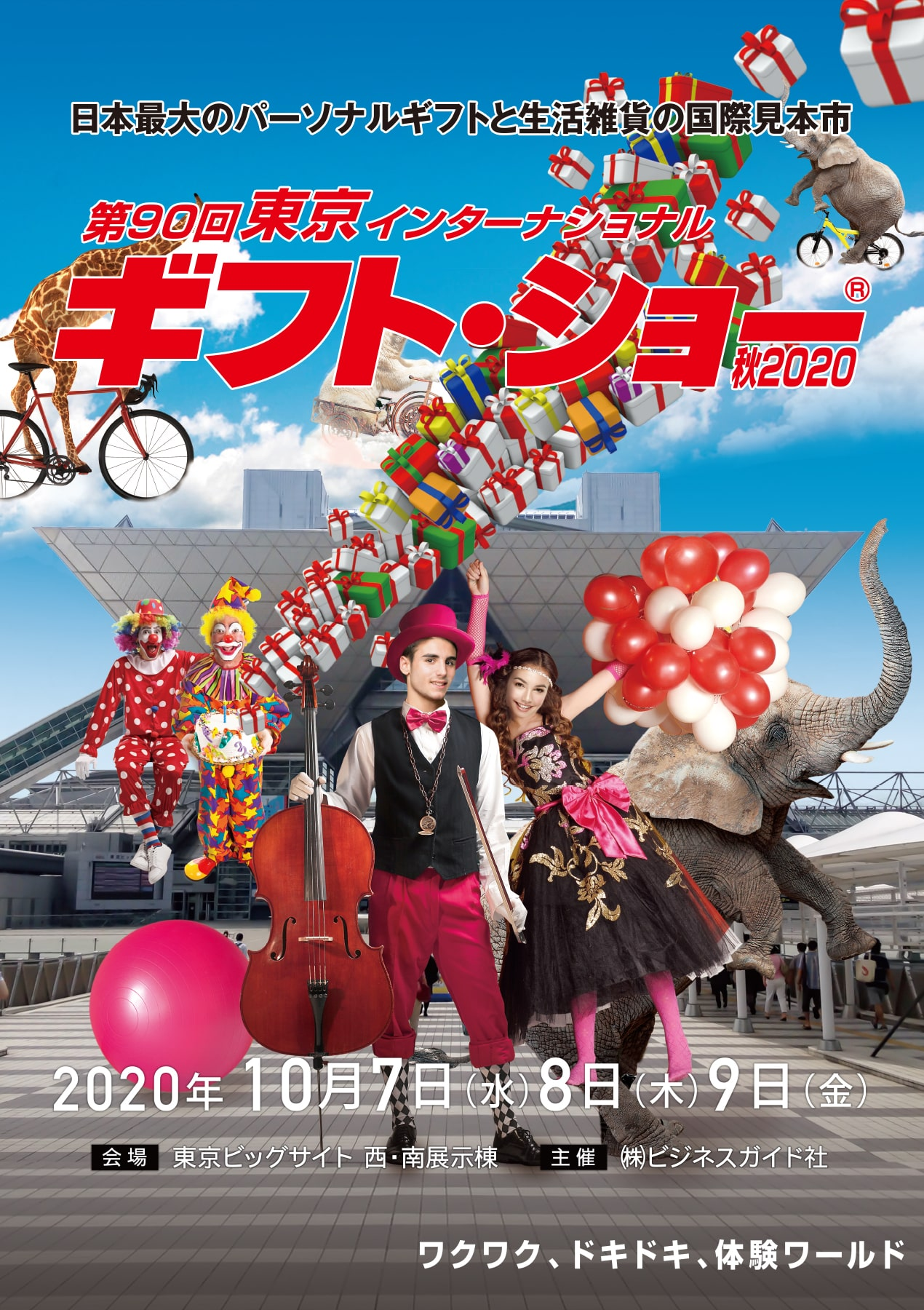 第90回東京インターナショナル・ギフト・ショー秋2020
