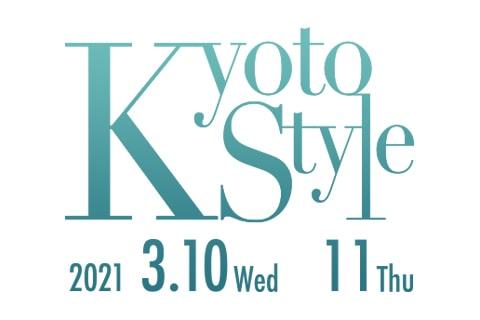 京都知恵産業フェア2021