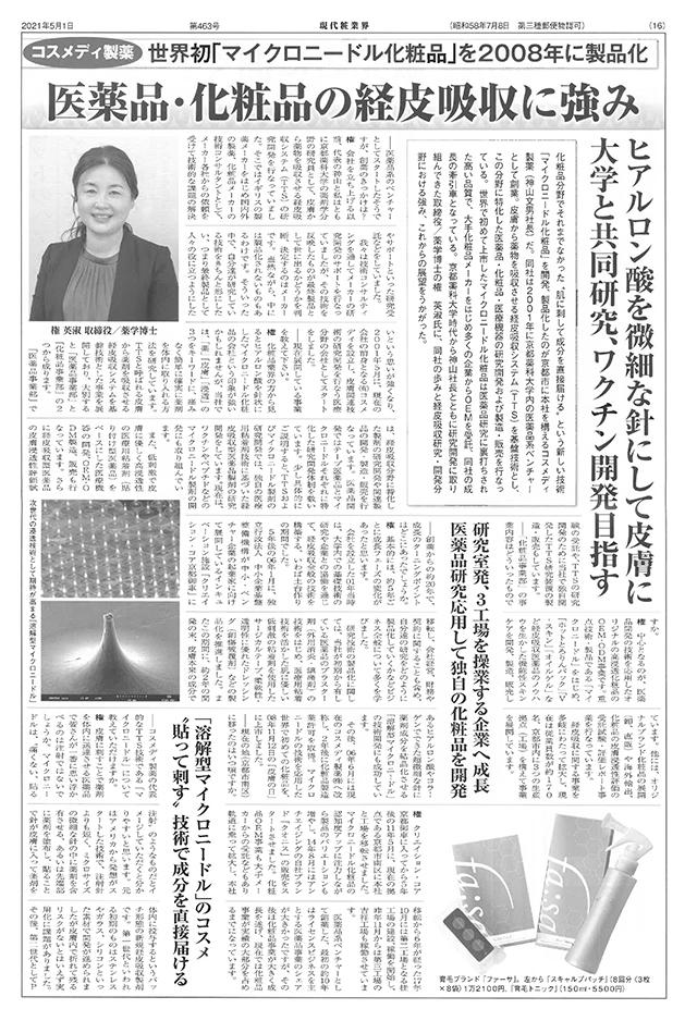 現代粧業界(第463号)