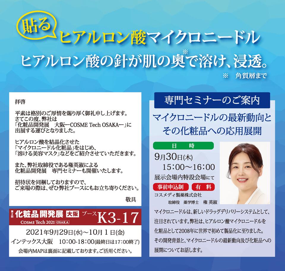 第2回 化粧品 開発展 [大阪] -COSME  Tech 2021 [OSAKA]-