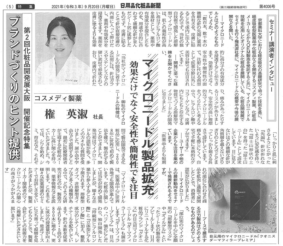 日用品化粧品新聞 第4006号(9月20日発刊)