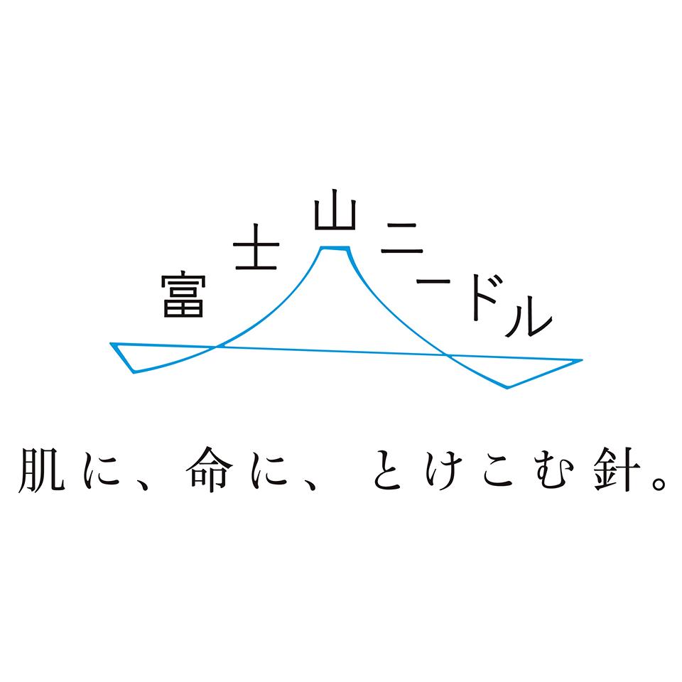 富士山ニードル