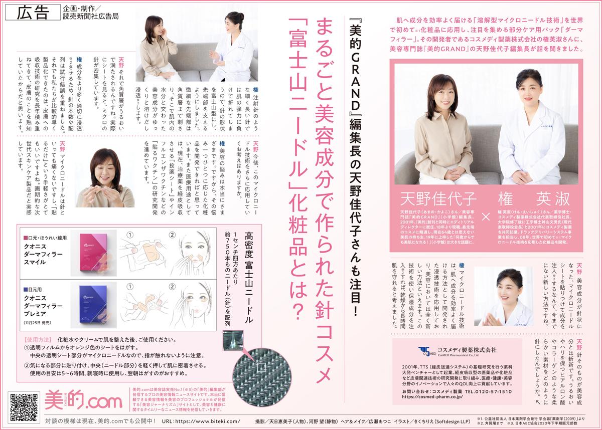 まるごと美容成分で作られた針コスメ「富士山ニードル」化粧品とか?